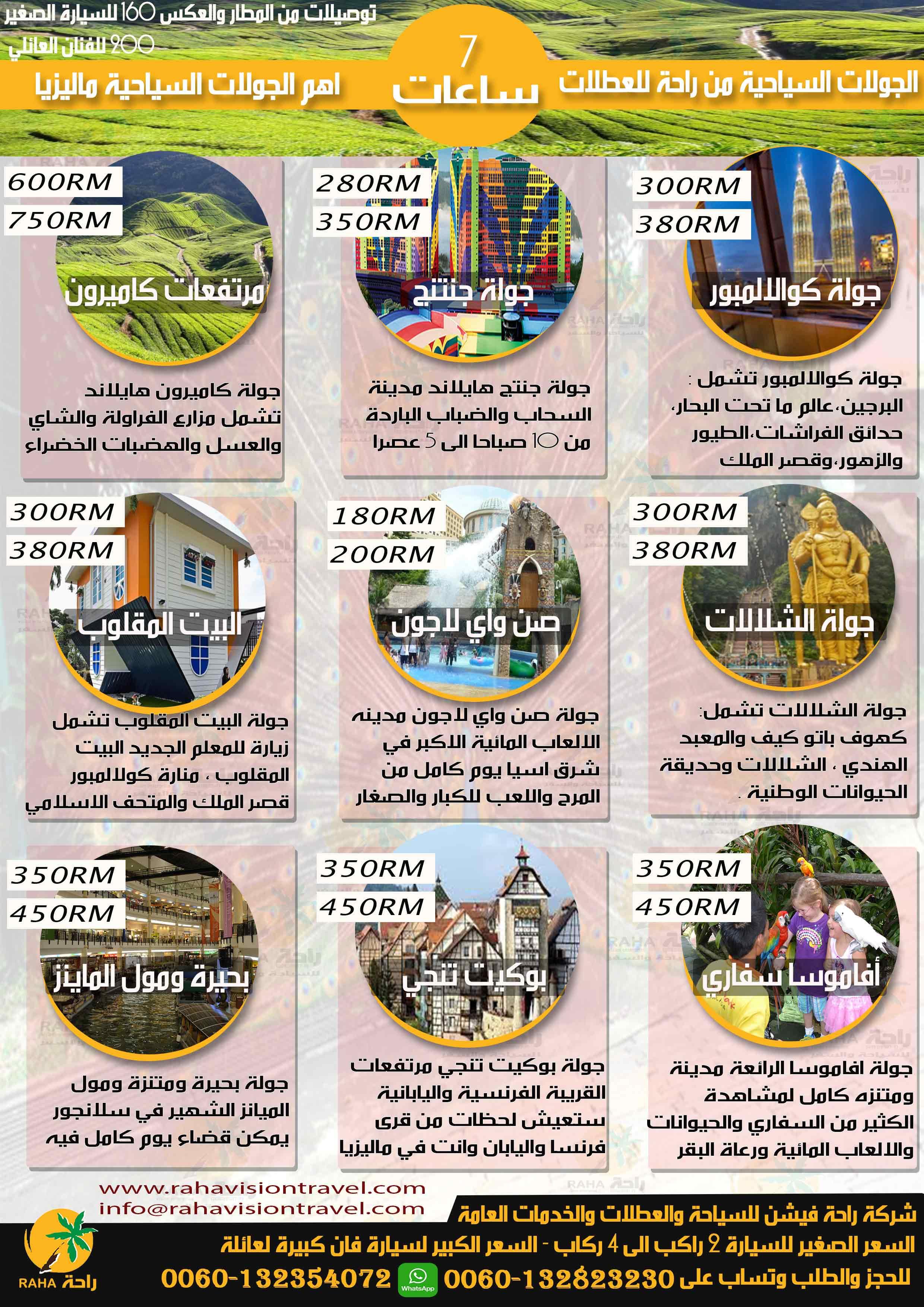 جولات سياحية واسعارها ماليزيا Raha-tours