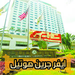 Evergreen hotel-penangفندق ايفر غرين بينانج-