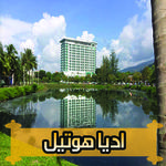 فندق أديا لانكاوي Adya Langkawi