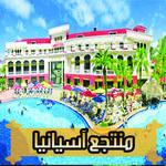 منتجع اسيانيا لنكاوي Aseania Resort and Spa