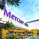 فندق ميركيور الحديث Mercure Kuala Lumpur Shaw Parade